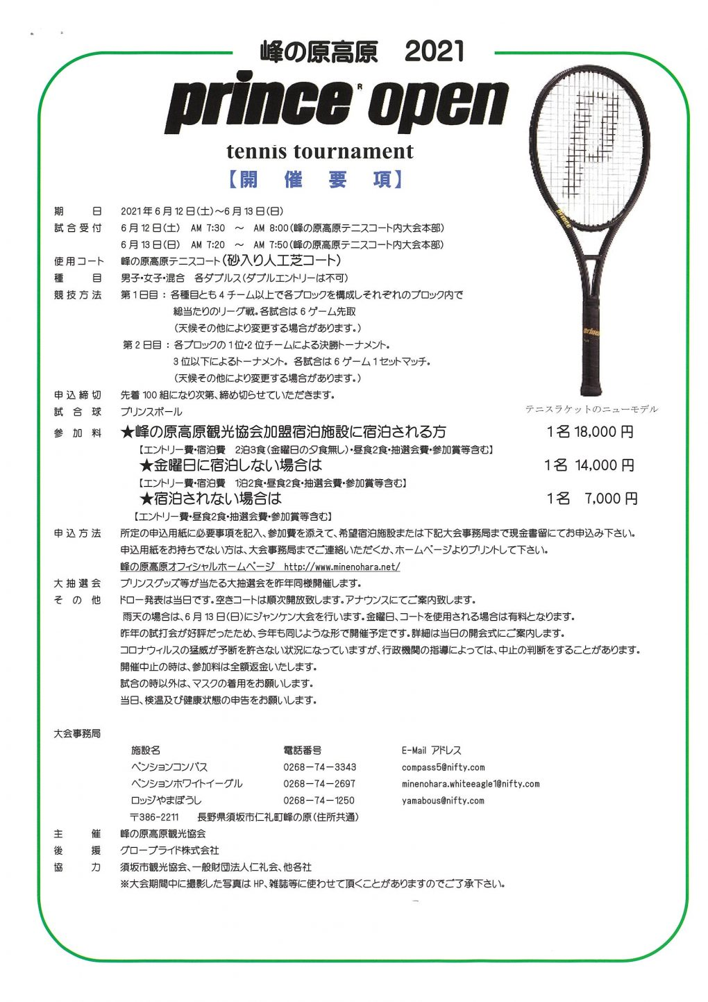テニストーナメント概要